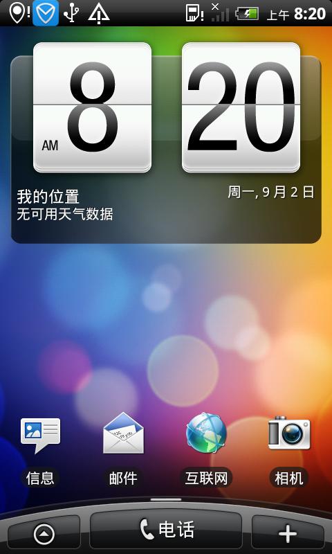 [新蜂<font color=red>ROM</font>]HTC <font color=red>G7刷机包</font> V3.0 (Android 2.3.3