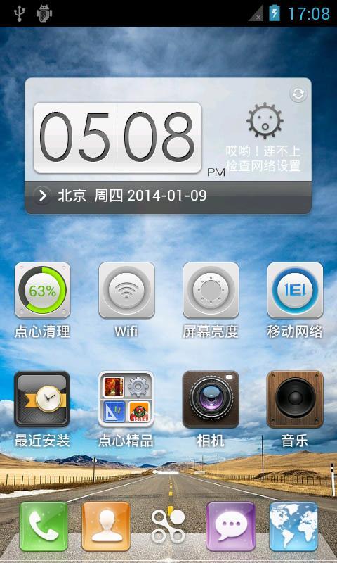 绿化纯净 HTC <font color=red>G7刷机包</font> 移植 点心OS 4.0.3 刷