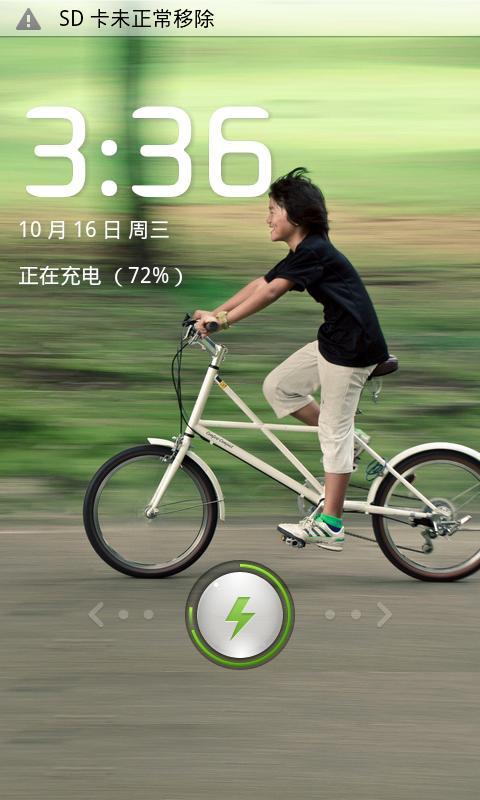 绿化纯净 HTC <font color=red>G7刷机包</font> 乐众OS 2.3.7 刷机包