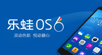 乐蛙OS6