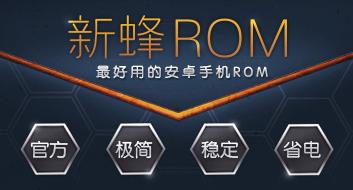 新蜂ROM
