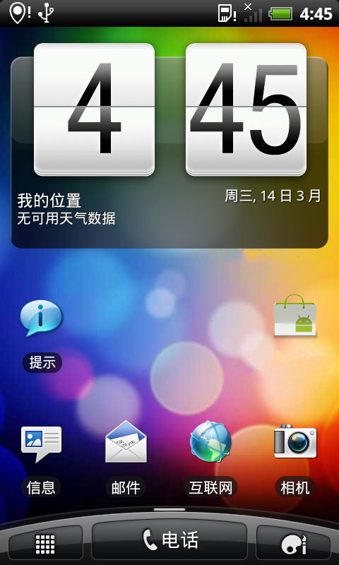 HTC Desire (<font color=red>G7</font>) <font color=red>刷机包</font> 基于Android2.3.3 精简
