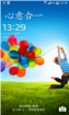 三星 I9500 (Galaxy S4)刷机包 基于官方4.4提取制作 纯净版