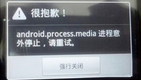 """进程android.process.acore已意外停止""解决办法大全"