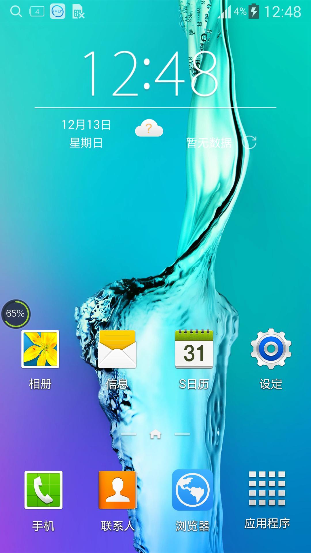 三星 I9500 (Galaxy S4) 刷机包 官方最新  全新UI 极速流畅 稳定省电V8.3