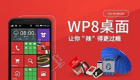晒WP8桌面赢大奖!让小辣椒手机辣翻天