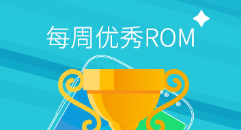 每周优秀ROM