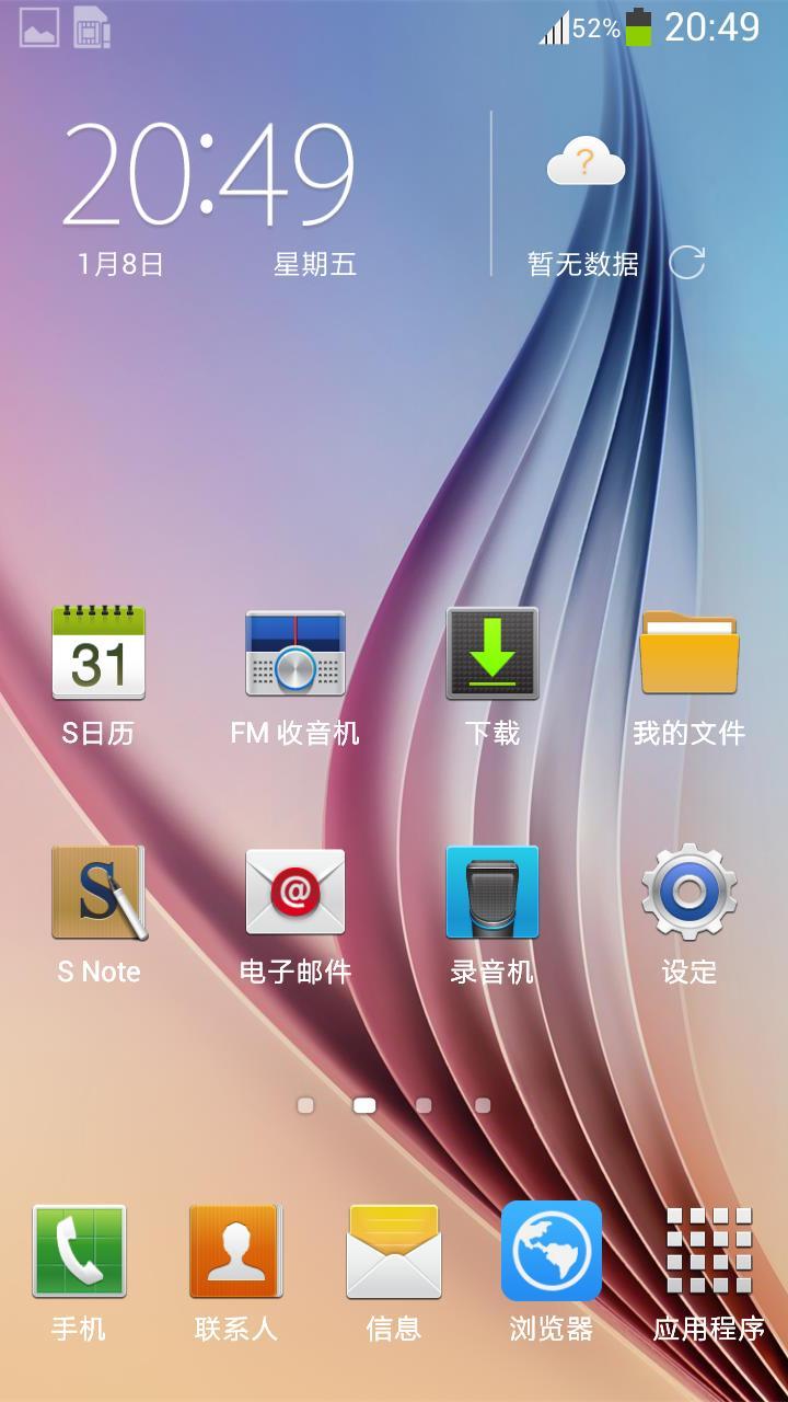 三星 N7100 刷机包 最新官方精简版 华丽精简 稳定流畅 极度省电  官方纯净