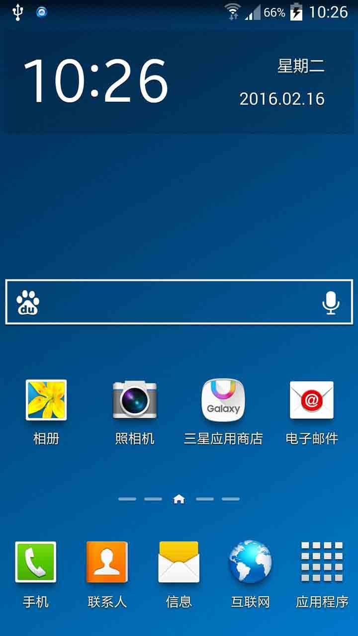 三星 N7100 刷机包官方优化版
