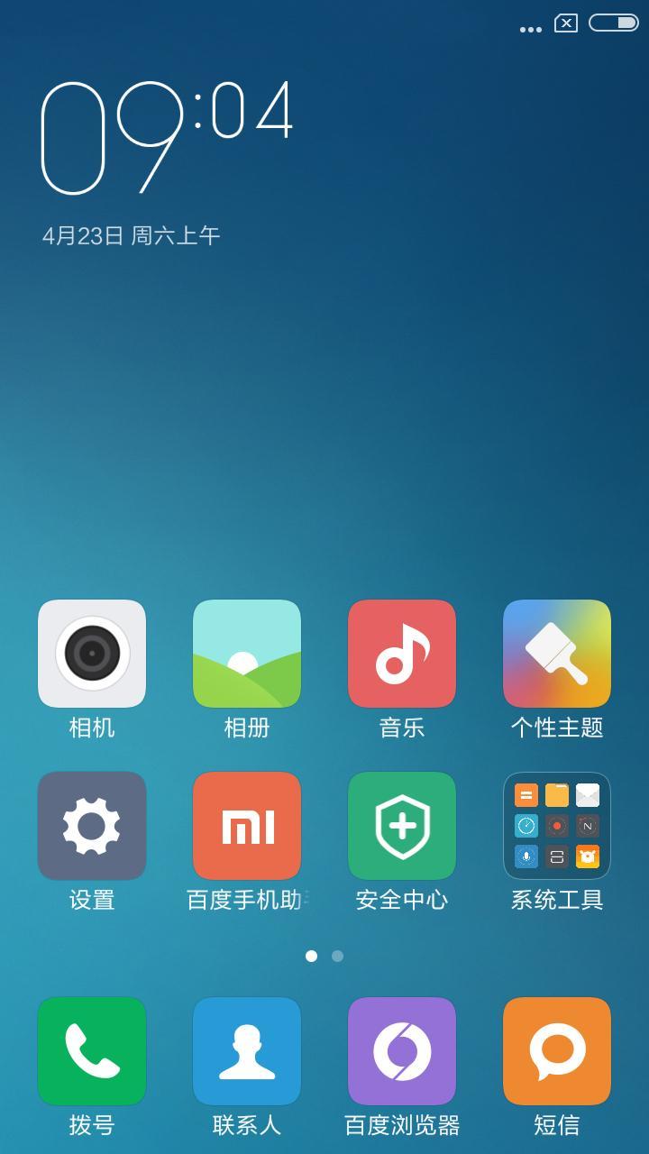 红米手机(联通) MIUI7 刷机包 开发版 官方优化