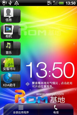 HTC Explorer Pico A310e全球首个自制ROM发布,完整ROOT权限精简版 截图