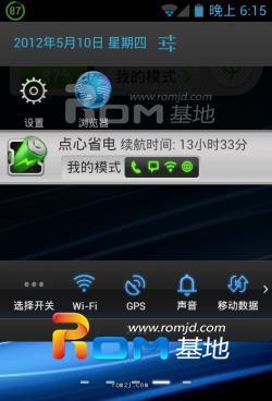 [点心OS] 点心针对 I9100 定制ROM (120514)