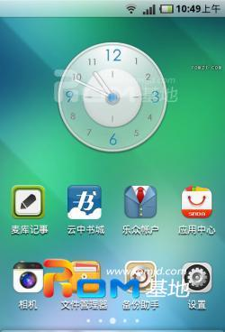 乐众ROM 1.5.11 for Samsung GT-I9100