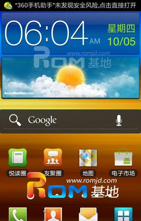 I9100 基于TaiWan官方 稳定 省电 新地图 来电显示