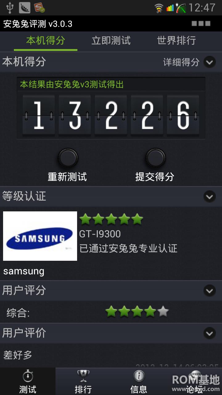 三星I9300SIII多窗口T9智能拼音检索拨号 ViPER4Android音效ROM刷机包截图