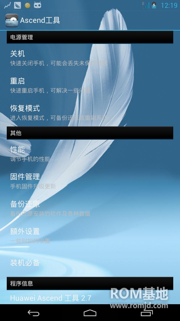 三星I9300SIII 官方4.1.2框架定制 经测试完美使用 稳定流畅ROM刷机包截图