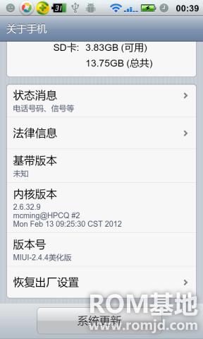 乐phone MIUI-2.4.4(2.3.16)修改版截图