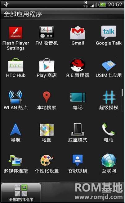 HTC EVO 3D G17 官方 4.0.3 ROM截图