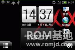 HTC Chacha G16 基于国行2.3.4V3版 精简 稳定 流畅 支持A2sd截图
