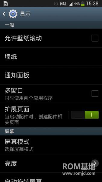 三星 i9300官方4.2.2  omega46.4稳定省电/新功能/更完美!ROM刷机包截图