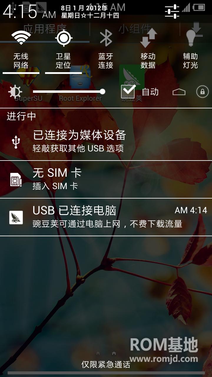 GT-N7100刷机包_4.12 ZCDMD3透明美化版——透明栏/蓝色主旋律/完美兼容ROM刷机包截图