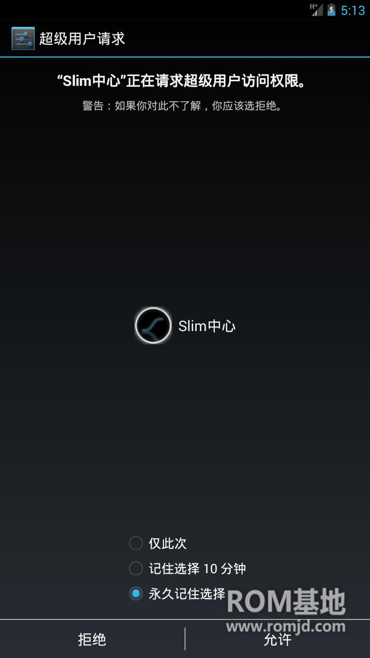 三星I9300刷机包  slim4.3.1 build1.9  归属地 农历 全汉化 顺滑稳定 推荐ROM刷机包截图