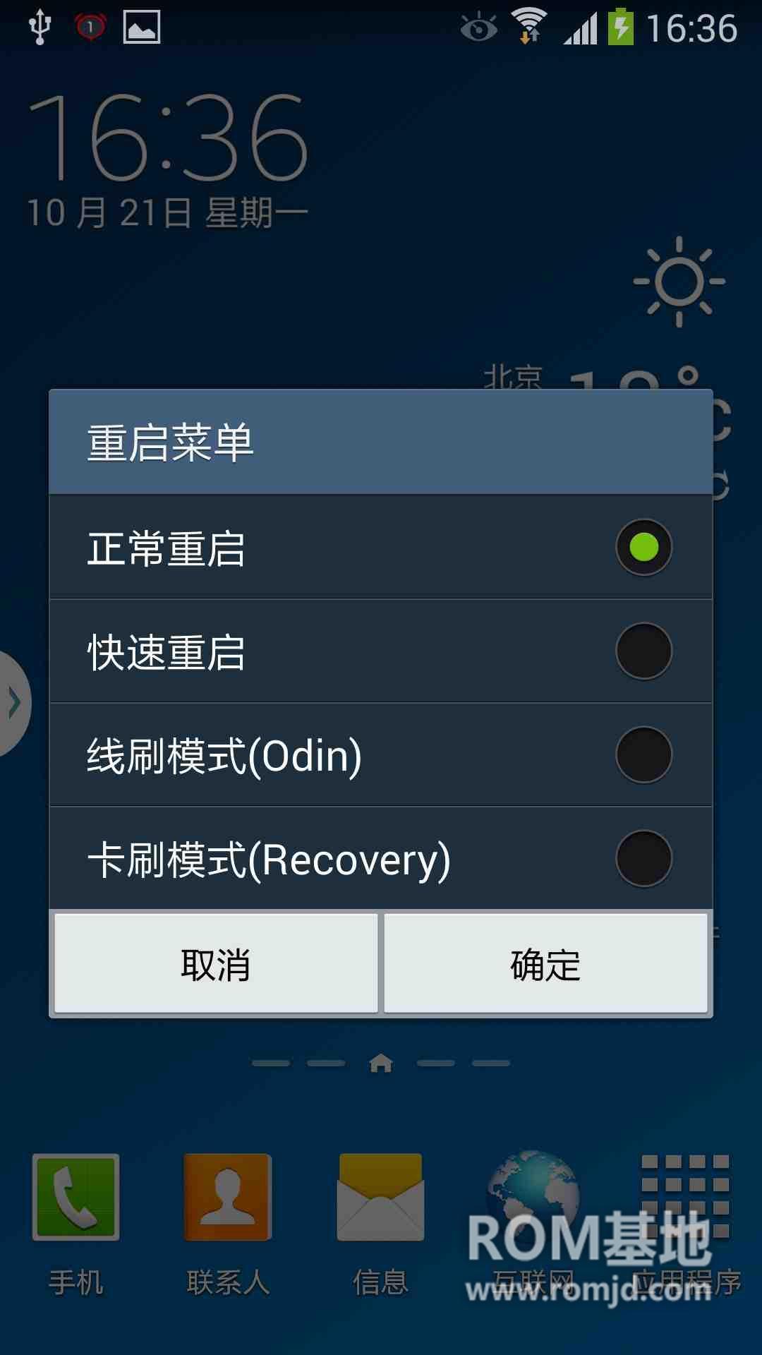 【绿化纯净】三星 Galaxy Note3 (N900) 基于亚太版N900XXUBMJ1精简 顺滑