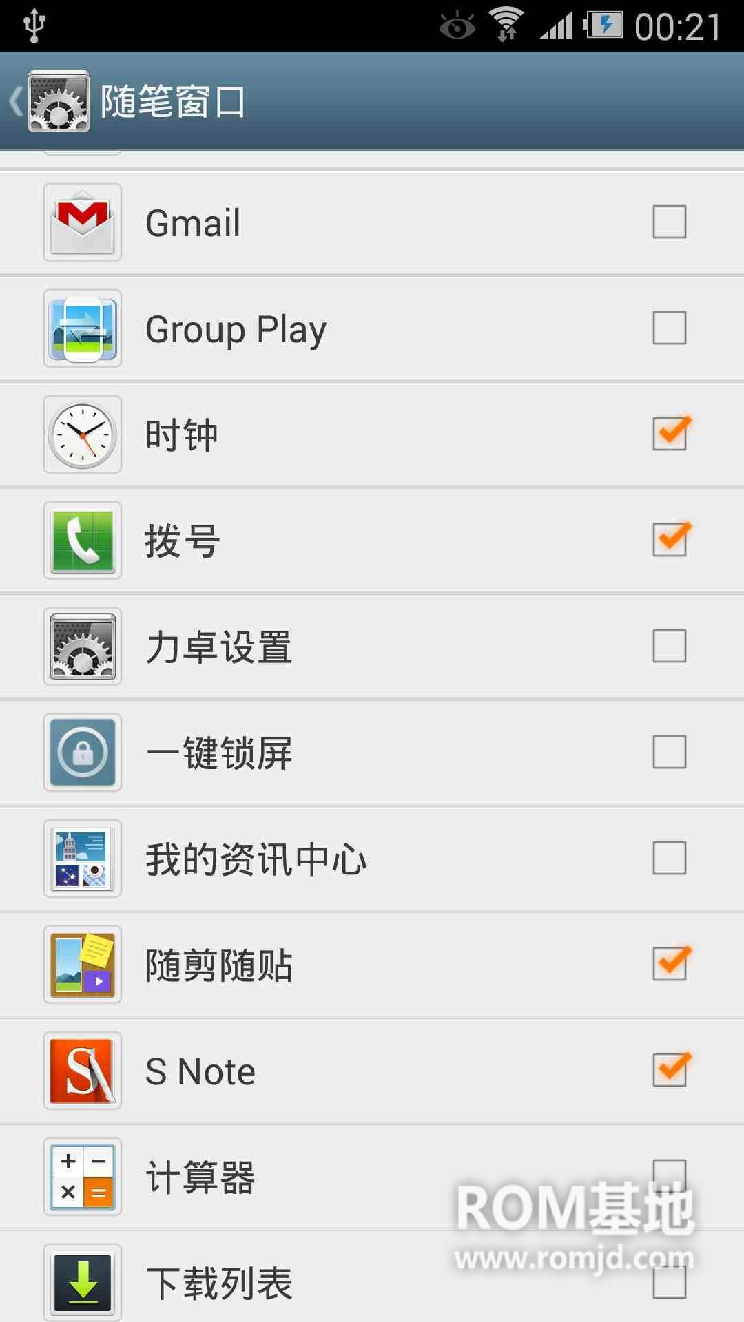 【绿化纯净】三星 Note 3 N9002力卓ROM 主题支持 自动录音 24键开关 纯净版刷机包