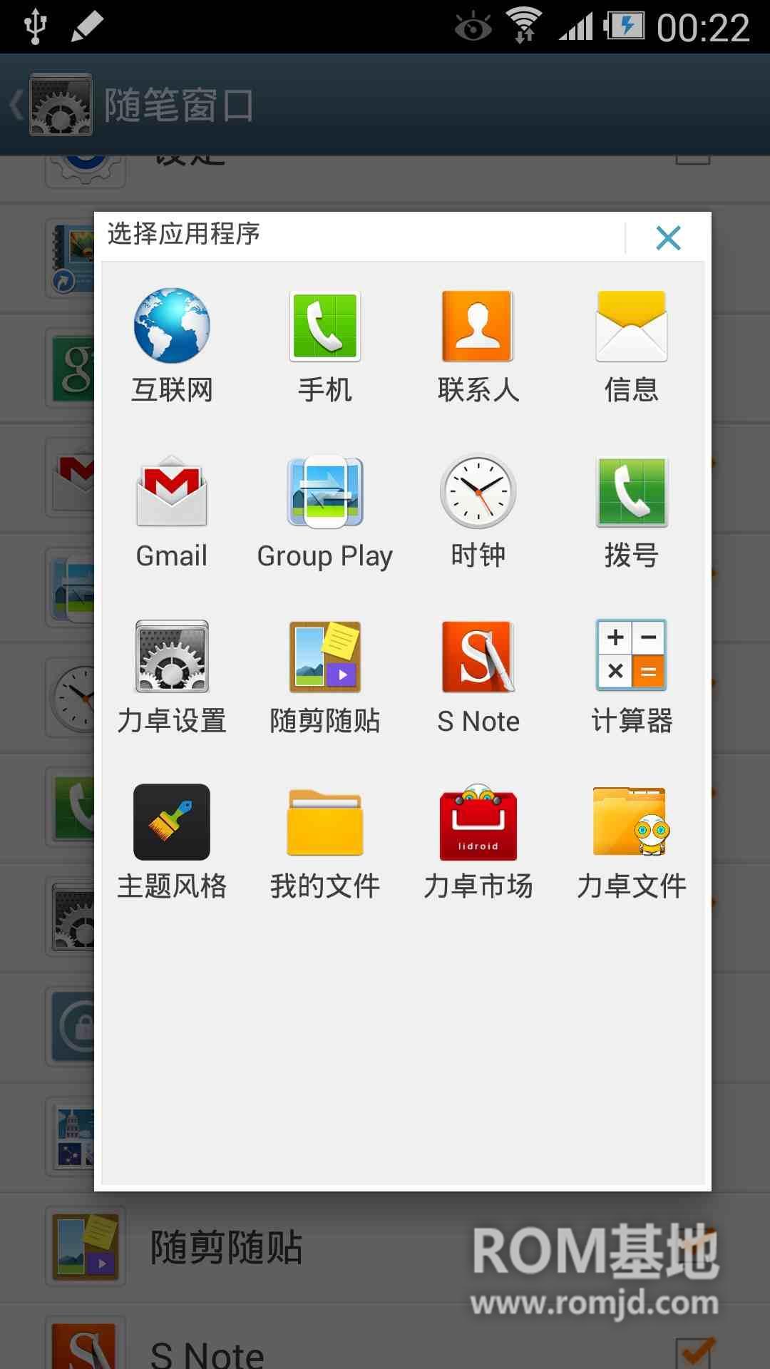 【绿化纯净】三星 Note 3 N9002力卓ROM 主题支持 自动录音 24键开关 纯净版刷机包ROM刷机包截图