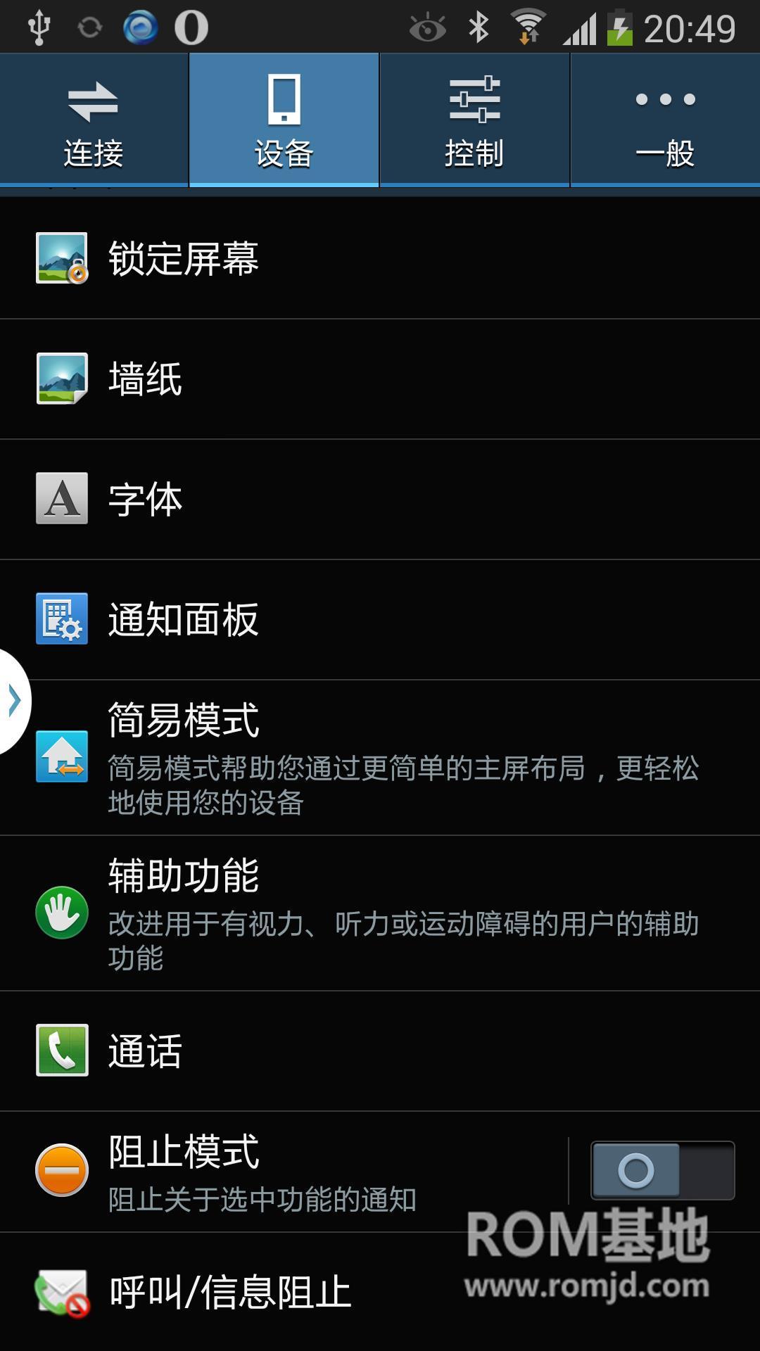三星 N9006(Note3)刷机包 基于官方稳定精简ROM刷机包下载