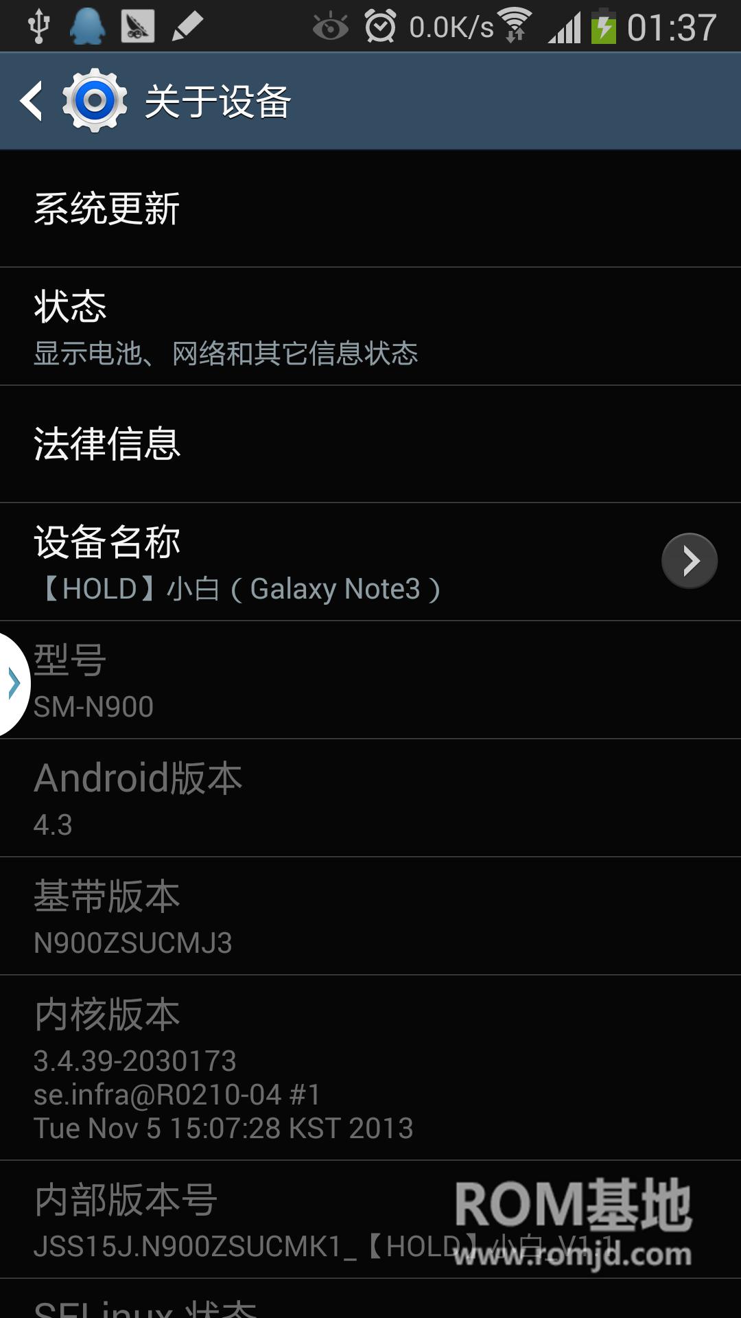 最新港版N900ZSUCMK1极度流畅版,你值得拥有ROM刷机包截图