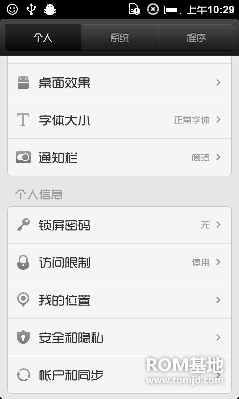 三星 i9300 刷机包 miui_i9300  gz01_4.1 完美修复bug