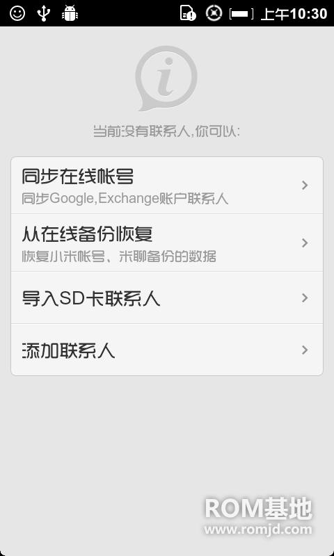 三星 i9300 刷机包 miui_i9300  gz01_4.1 完美修复bugROM刷机包截图