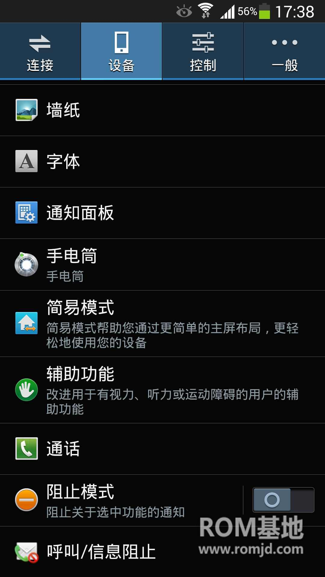 绿化纯净 三星 N900 Note3 基于ZSUCMK1制作 纯净版刷机包