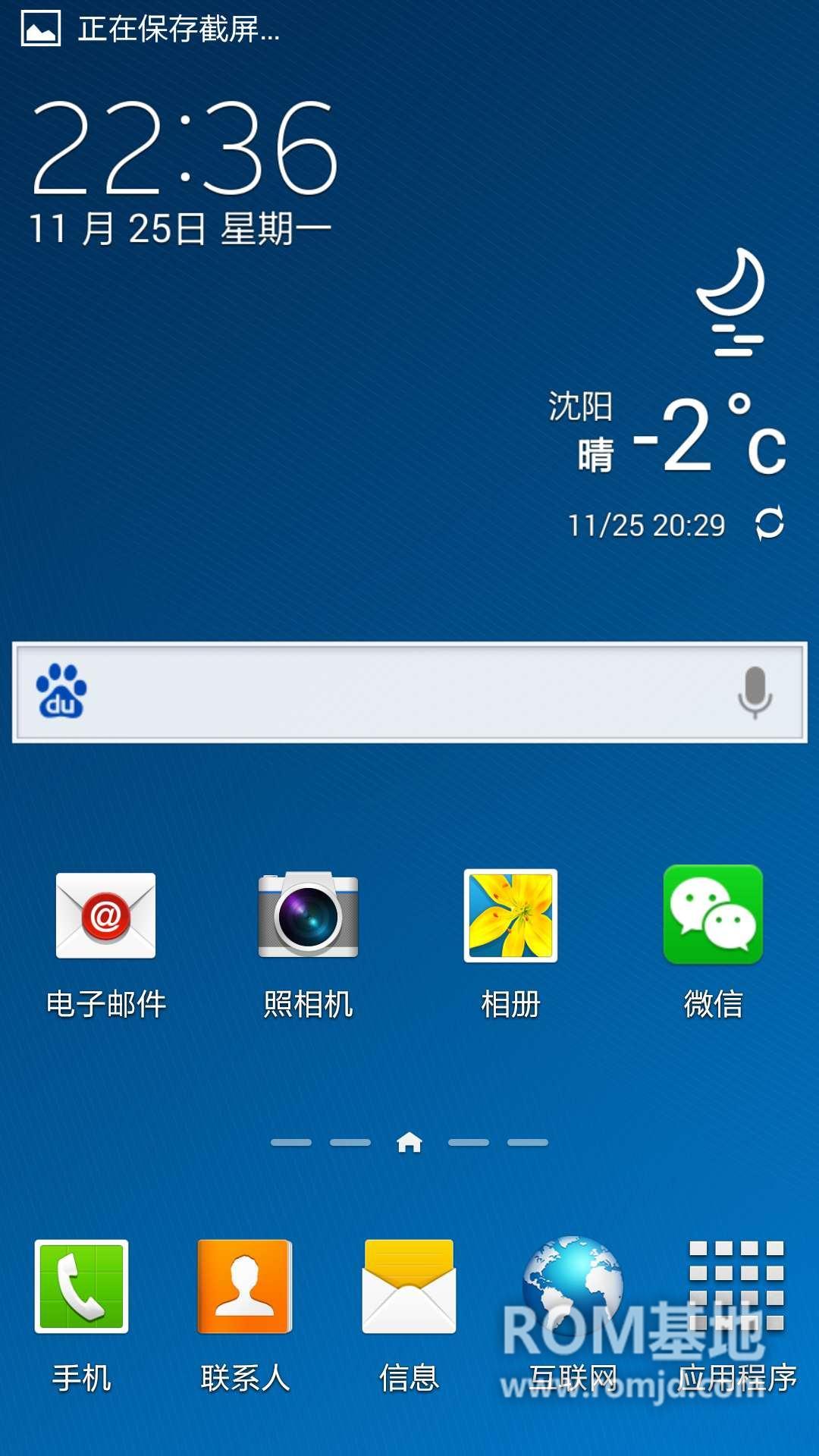 绿化纯净 三星 N900基于港版4.3 ZSUCMK1 官方精简 修改 稳定 纯净版刷机包ROM刷机包截图