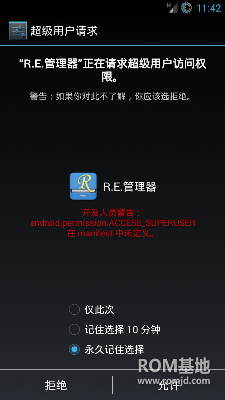 三星I9300刷机ROM AOKP_4.3.1_mr2 11.04  FM 农历 编译 归属地 汉化ROM刷机包截图