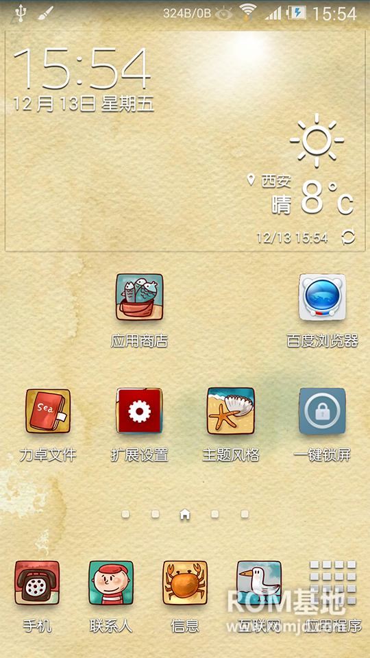 三星 note3 牛3刷机包 lidroid 4.3.0 v15 for samsung N900 ROM刷机包截图