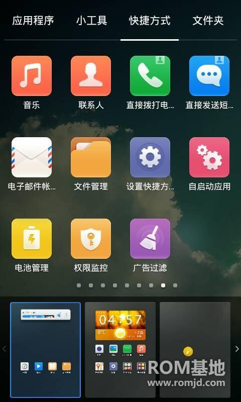 百度云ROM 正式版炫5.1 HTCT328w刷机包  炫不停,专注性能优化截图