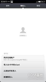 三星 I9505 (Galaxy S4 LTE)  合作开发组 MIUI V5 4.7.4 开发版ROM刷机包截图