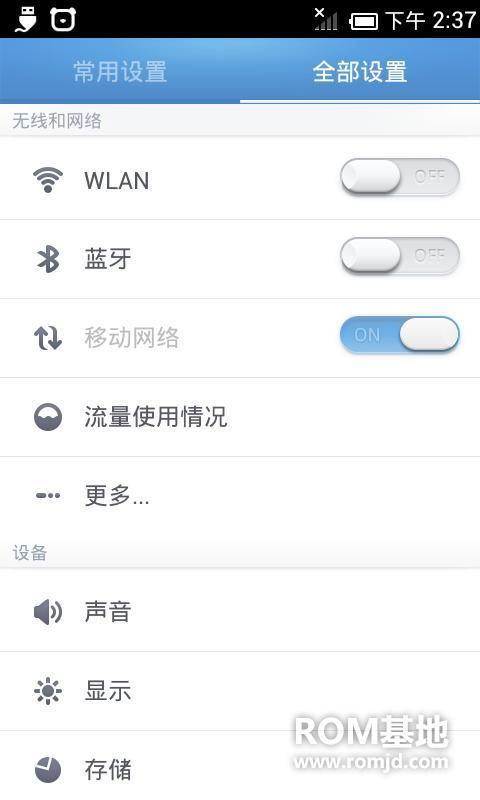 绿化纯净 三星 N7100 刷机包 百度云 炫5.1定制优化版刷机包ROM刷机包截图