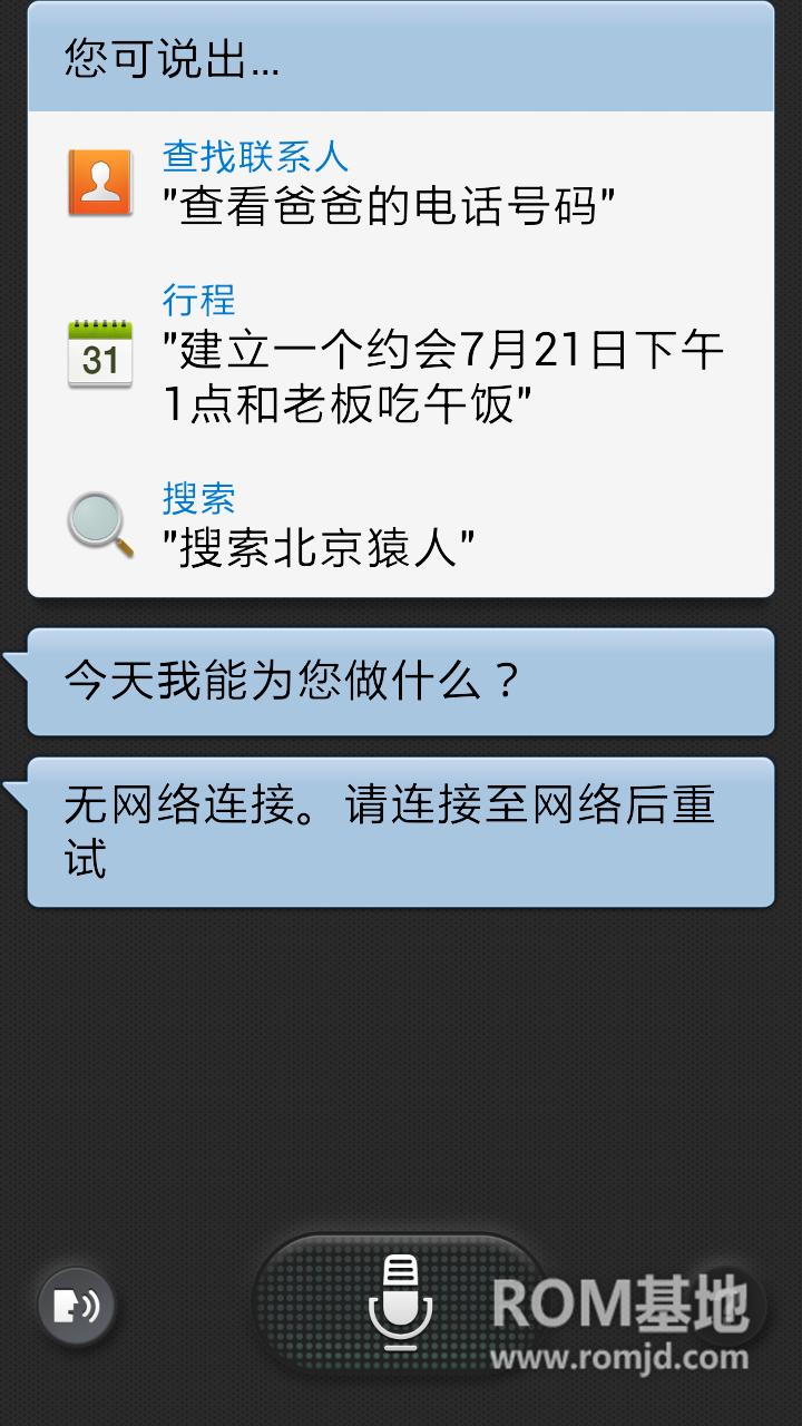 最新港版_GT-I9300 s3刷机包TGY_4.1.2 ZSEMK3极致精简稳定版_中文S VoiROM刷机包截图
