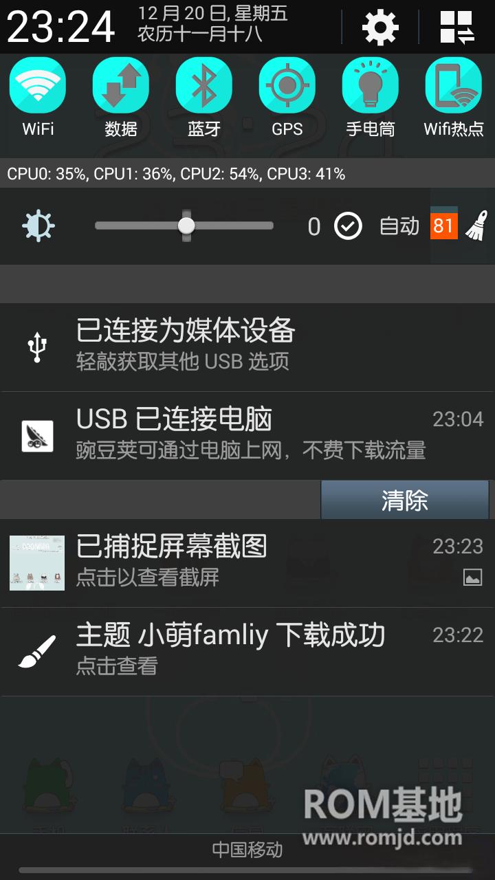 三星 I9300刷机包 力卓 4.3.0 V22  MK2/主题支持/滚动壁纸/通话录音ROM刷机包截图