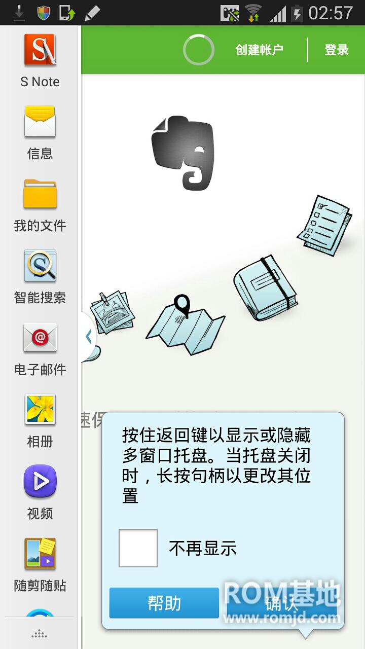 三星  (Note2)韩版 e250刷机包 通刷note3特性包ROM刷机包截图