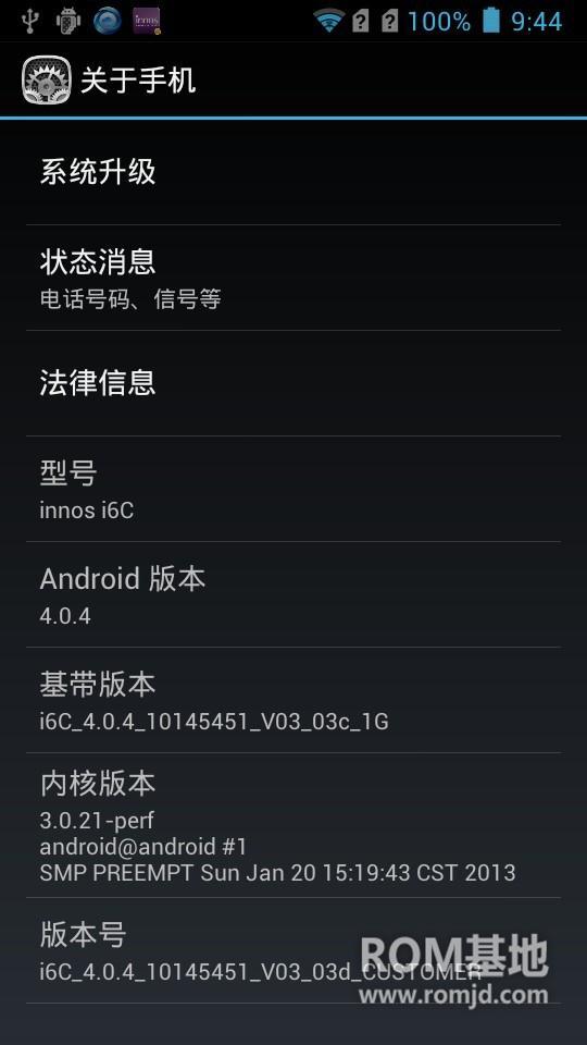 innos i6c (电信版蜻蜓)原生精简流畅版截图
