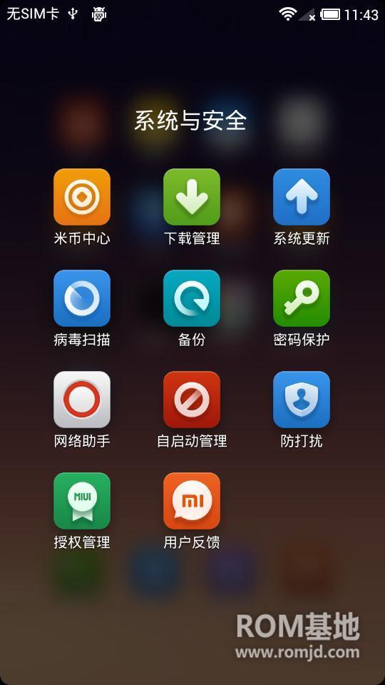 HTC HD2 (Leo) MIUI V5 3.4.26开发版截图