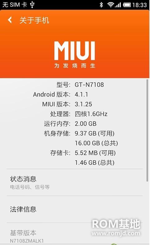 三星 N7108 MIUI V4第一版ROM刷机包截图