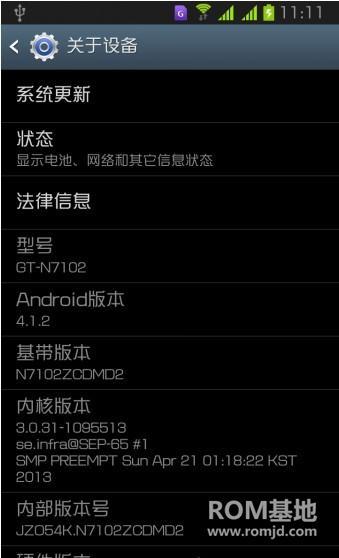 三星 N7102 (联通版Note2) 基于平凡作品修改  省电流畅卡刷包ROM刷机包截图