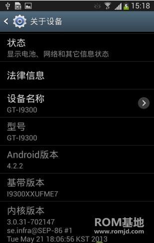 三星 i9300  基于官方最新XXUFME7 Zipaling优化 4.2.2纯净版 ROM刷机包截图