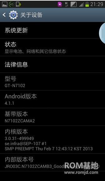 三星 N7102 (联通版Note2)  G大作品 基于ZCAMB3 V1.3版ROM刷机包下载