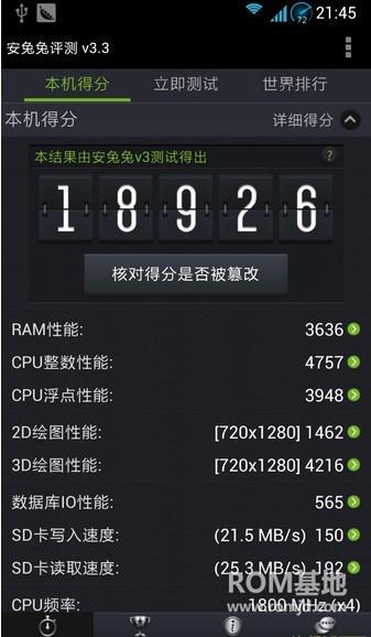 三星 N7100 (Note2) 【Soul ROM】基于官方ZCDMD3-Z1版ROM刷机包截图